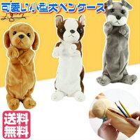 ペンケースぬいぐるみ犬シュナウザーチワワダックスフンドドッグ子供キッズ動物女の子筆箱入学祝い