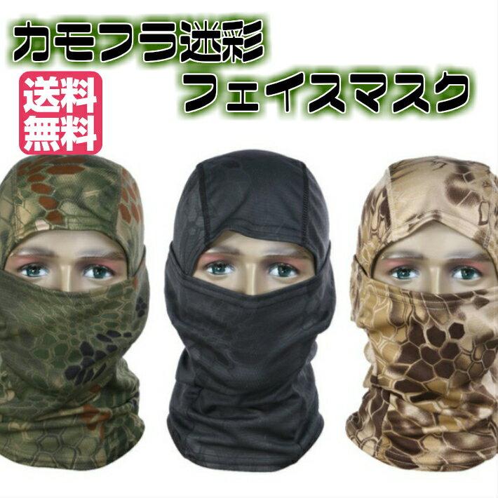 3way フェイスマスク カモフラージュ 迷彩 サバゲー 防寒 バイク スノーボード マスク ネックウォーマー