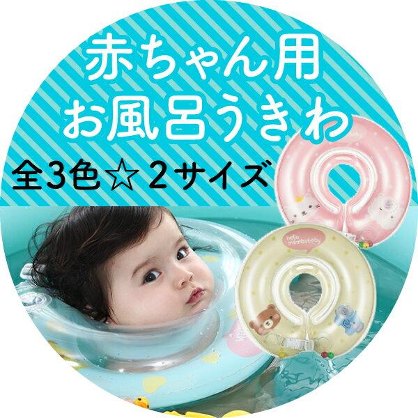 赤ちゃんも安心 お風呂 新生児 スイマー バックル付 うきわ 乳幼児 首リングベビーボート ベビー 浮き輪 うきわ 浮き輪 子供用浮き輪 赤ちゃん 幼児 ベビー用 かわいい おしゃれ