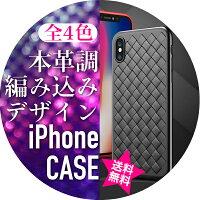本革調イントレチャート編み込み編み目ビジネス風TPUケースiPhone7/8/7Plus/8PlusiPhoneXiPhone6s