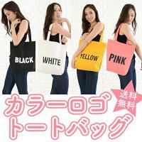 カラーロゴキャンバスカジュアルトートバッグ帆布かわいい帆布A4サイズ