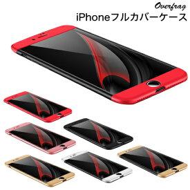 iPhoneケース 360°ケース 全面保護 フルカバー 耐衝撃 衝撃保護 シンプル アイフォンケース スマホケース iPhone iPhone8 iPhone8Plus iPhone7 iPhone7Plus iPhone6s iPhone6 iPhoneSE iPhone5s iPhone5 おしゃれ 人気