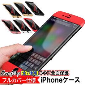 iPhoneケース 360°ケース 全面保護 フルカバー 耐衝撃 衝撃保護 シンプル アイフォンケース スマホケース iPhone iPhone8 iPhone8Plus iPhone iPhone7 iPhone7Plus iPhone6s iPhone6 iPhoneSE iPhone5s iPhone5 おしゃれ 人気