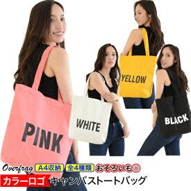 カラー トートバッグ 手提げ鞄 手提げカバン レディース メンズ キャンバス 布 帆布 ファスナー A4 大容量 ロゴ ブラック ホワイト ピンク イエロー シンプル カジュアルかわいい 通学 バック プレゼント シンプル おしゃれ ポイント消化