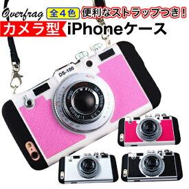 カメラ型 カメラ デザイン iPhone X Xs 8 8Plus 7 7Plus 6s 6 6sPlus 6Plus アイフォンケース スマートフォンケース スマホケース iphoneケース iPhoneケース iPhoneカバー アイフォンカバー おしゃれ おすすめ 人気 ポイント消化
