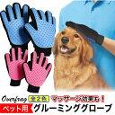 ペット グルーミング グローブ 手袋 ブラシ お手入れ 抜け毛 毛玉 除去 犬 猫 用 【1000円ポッキリ】 なでなでごっそ…