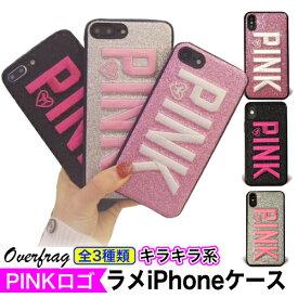 ピンク ロゴ アイフォンケース シリコンケース キュートケース iPhoneX iPhone7Plus iPhone8 iPhone8Plus スマホケース ケース iPhone6 アイフォン おしゃれ かわいい 可愛い PINK 人気 ポイント消化