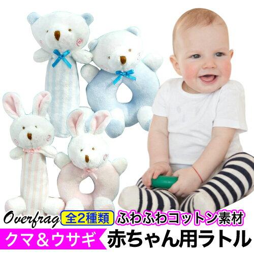 がらがら ガラガラ ラトル ハッピーリング おもちゃ 赤ちゃん ラトル 新生児 グッズ コットン クマ ウサギ 男の子 女の子 クリスマス プレゼント シンプル おしゃれ ポイント消化