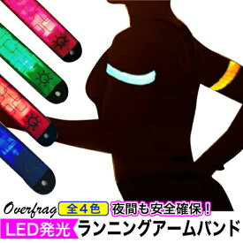 OverFrag LEDランニングアームバンド 34.3cm×3.5cm、UVブルー/UVグリーン/UVオレンジ/UVピンク rdg0001