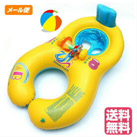 親子うきわ 子供用 ベビーボート ベビー うきわ タンデムリング 2人用 赤ちゃん 赤ちゃん 浮き輪 フロート 足入れ 幼児 ベビー用 安心 かわいい プレゼント シンプル おしゃれ ポイント消化