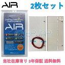 AIR LED 字光式 ナンバープレート 2枚セット 送料無料 3年保証