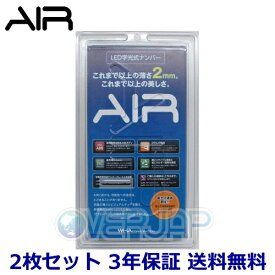 AIR LED 字光式 ナンバープレート 2枚セット 日産 エクストレイル 送料無料 3年保証