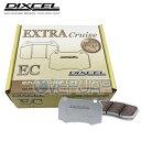 EC351261 / 355264 DIXCEL EC ブレーキパッド 1台分セット マツダ ビアンテ CCEFW/CCEAW/CC3FW/CCFFW 2000〜2300 2008…