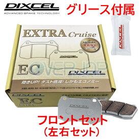 EC321184 DIXCEL EC ブレーキパッド フロント左右セット 日産 アベニール PNW10 1990/5〜1998/8 2000 NA