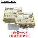 EC351284 / 355286 DIXCEL EC ブレーキパッド 1台分セット マツダ MPV LY3P 06/02〜 2300