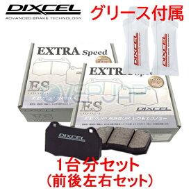 ES311046 / 315086 DIXCEL ES ブレーキパッド 1台分セット トヨタ MR2 AW10/AW11 84/6〜89/12 1500〜1600
