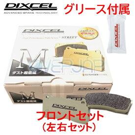 M2110986 DIXCEL Mタイプ ブレーキパッド フロント左右セット PEUGEOT(プジョー) 406 D8BR/D9BR/D9BRL4 1996〜2005/5 2.0 BREAK