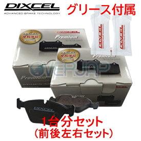 P1811092 / 1851194 DIXCEL プレミアム ブレーキパッド 1台分セット CHEVROLET(シボレー) TAHOE 2007〜 5.3 V8 4WD