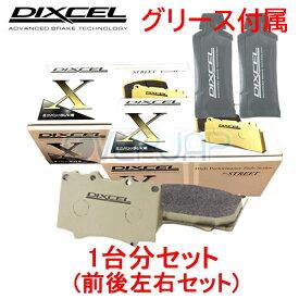 X2110986 / 2150991 DIXCEL Xタイプ ブレーキパッド 1台分セット PEUGEOT(プジョー) 406 D9CPV 2003/3〜2005/5 2.9 V6 COUPE フロント:LUCAS(FAB No.09639〜)