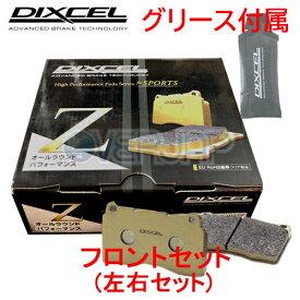 Z2110986 DIXCEL Zタイプ ブレーキパッド フロント左右セット PEUGEOT(プジョー) 406 D9CPV 2003/3〜2005/5 2.9 V6 COUPE フロント:LUCAS(FAB No.09639〜)