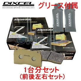 Z2110986 / 2150991 DIXCEL Zタイプ ブレーキパッド 1台分セット PEUGEOT(プジョー) 406 D9CPV 2003/3〜2005/5 2.9 V6 COUPE フロント:LUCAS(FAB No.09639〜)