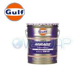 Gulf ミラージュ MIRAGE エンジンオイル 10W-60 SN/SM/SL/SJ-A3 全合成油 20L(ペール缶)