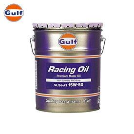Gulf レーシングオイル Racing Oil エンジンオイル 15W-50 SN/SM/SL/SJ-A3 全合成油 20L(ペール缶)