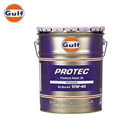 Gulf プロテック PROTEC エンジンオイル 10W-40 SN/CF-A3/B3 部分合成油 20L(ペール缶)