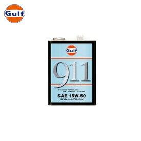 Gulf ポルシェエンジン用 911 エンジンオイル 15W-50 全合成油(PAO + Ester) 4L×3缶