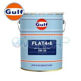 Gulf フラット 46 FLAT 4&6 エンジンオイル 5W-50 全合成油 20L(ペール缶)