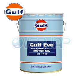 Gulf エボ EVO エンジンオイル 10W-50 全合成油 20L(ペール缶)