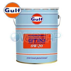 Gulf アロー GT20 ARROW GT20 エンジンオイル 0W-20 API SN レベル 全合成油 20L(ペール缶)