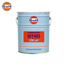 Gulf アロー GT40 ARROW GT40 エンジンオイル 5W-40 API SN レベル 全合成油 20L(ペール缶)