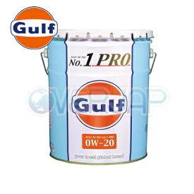 Gulf ナンバー1 プロ No.1 PRO エンジンオイル 0W-20 全合成油 20L(ペール缶)