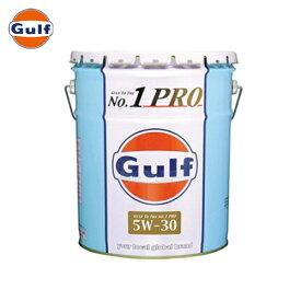 Gulf ナンバー1 プロ No.1 PRO エンジンオイル 5W-30 全合成油 20L(ペール缶)