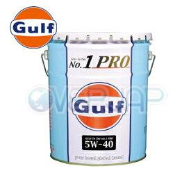 Gulf ナンバー1 プロ No.1 PRO エンジンオイル 5W-40 全合成油 20L(ペール缶)