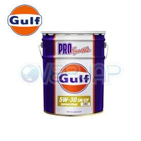 Gulf プロ シンセ PRO Synthe エンジンオイル 5W-30 SN/CF/GF-5 部分合成油 20L(ペール缶)