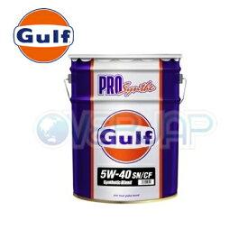 Gulf プロ シンセ PRO Synthe エンジンオイル 5W-40 SN/CF 部分合成油 20L(ペール缶)