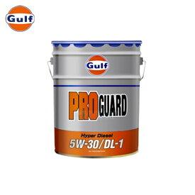 Gulf プロ ガード ハイパー ディーゼル PRO GUARD Hyper Diesel DL-1 エンジンオイル 5W-30 DL-1 部分合成油 20L(ペール缶)
