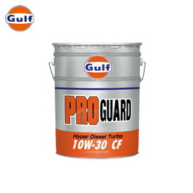 Gulf プロ ガード ハイパー ディーゼル ターボ Hyper Diesel Turbo エンジンオイル 10W-30 CF 鉱物油 20L(ペール缶)