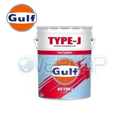 Gulf タイプJ TYPE J ATFオイル AT車用 部分合成油 20L(ペール缶)