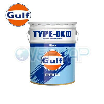 Gulf タイプDX3 TYPE DX III ATFオイル AT車用 鉱物油 20L(ペール缶)