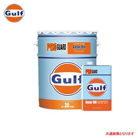 Gulf プロガード ギアオイル PRO GUARD Gear Oil ギアオイル 75W-90 GL-5 鉱物油 1L×12缶
