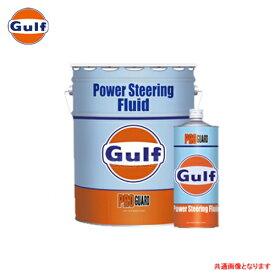 Gulf プロガード パワーステアリングフルード PRO GUARD Power Steering Fluid ステアリングフルード 1L×20缶