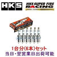 【6本セット】HKSSUPERFIRERACINGMPLUGM40iステージア2500WGC34/WGNC34RB25DET(TURBO)98/8〜01/950003-M40i