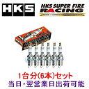 【在庫有り】【6本セット】 HKS SUPER FIRE RACING M PLUG M40i ニッサン スカイライン 2500 ER34 RB25DET(TURBO) 98/…
