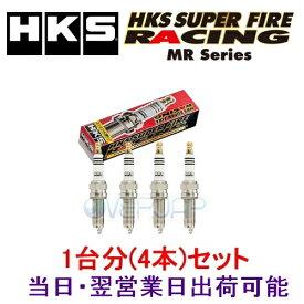 【4本セット】 HKS SUPER FIRE RACING MR45HLZ スバル インプレッサXV GP7 2012/10〜2017/1 FB20A 2000cc 50003-MR45HLZ