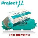 F811/R890 BESTOP ブレーキパッド Projectμ 1台分セット スズキ スイフト ZC72S 2010/9〜 1200 リア:ブレーキシュー…