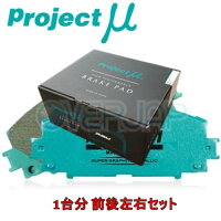 F914/R914RACING-N1ブレーキパッドProjectμ1台分セットスバルインプレッサスポーツGP6/GP72011/12〜2000