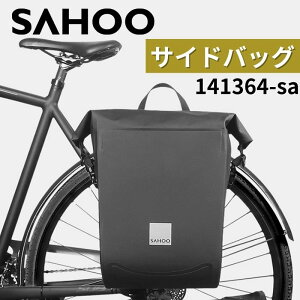自転車 サイドバッグ 防水 サイクル バッグ バイク ツーリング 141364-SA ロードバイク アウトドア パニエバッグ リアバッグ 輪行 roswheel SAHOO